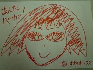 100722kujiraji03.JPG