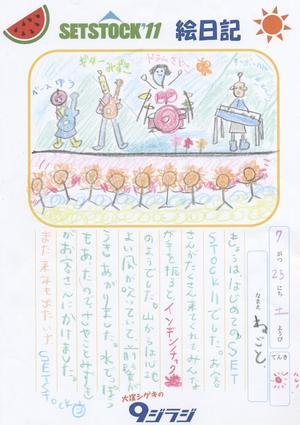 ねごと絵日記.jpg