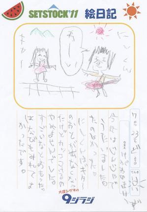 毛皮のマリーズ絵日記.jpg