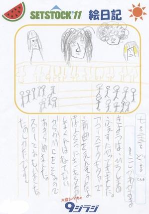 毛皮のマリーズ絵日記3.jpg