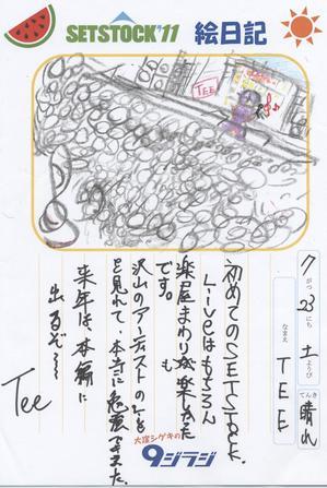 tee絵日記.jpg