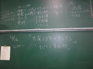 賀茂黒板.JPG