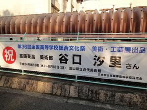 121227横断幕.JPG