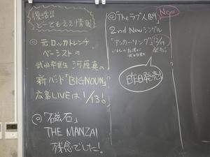 黒板アーティスト情報0110.JPG