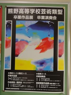 卒業作品展.JPG