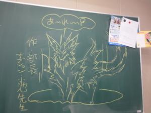 部長作の黒板画.JPG