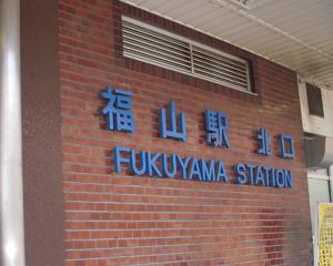 fukuyamaeki.jpg