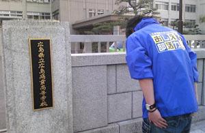 20090421-hirosyo.jpg