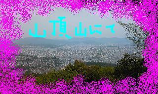 20090505-03.jpg