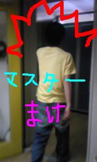 20090512-04.JPG