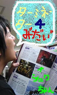 20090616-01.JPG