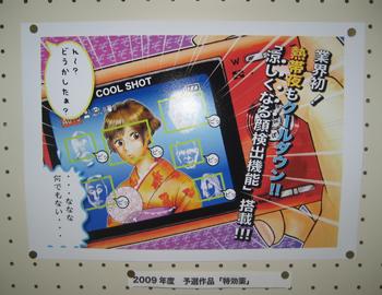 20090623-06_takeda.jpg