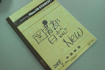 20091117-kuremiyahara05.jpg