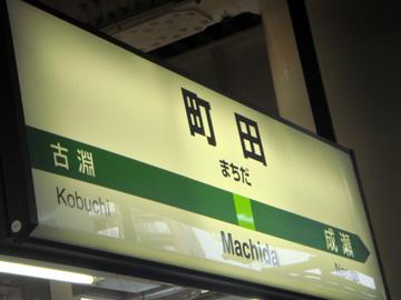 machida-ni-kimashita.jpg