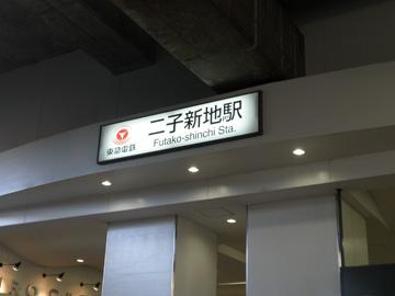 mitsui-1futagoshinti.jpg