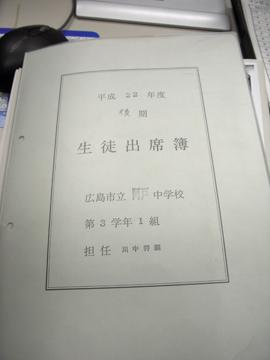 syusekibo.jpg