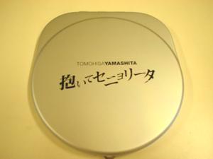 yamapi3.jpg