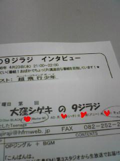 0423suiyo-bi4.JPG