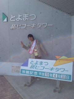070430_hiko-ki.JPG