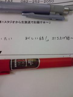 070814_hazukashii.jpg