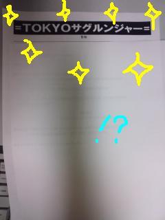 080421_saguru.jpg