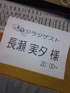 080526_nagasemiyu.jpg