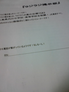 080616_keijiban.jpg
