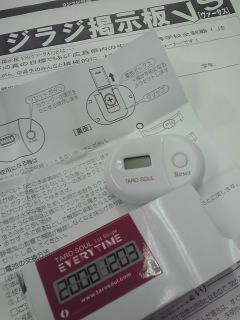 081222_manpokei.jpg