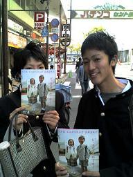 09-04-07_nakama5.JPG