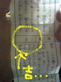 090121kichi.JPG
