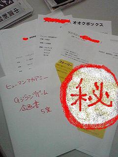 090128maruhi.JPG