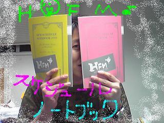 090318noteboook.JPG