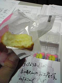 090325okashi.JPG