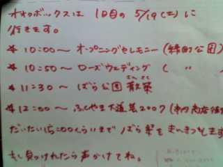 17-05-07_fuku.JPG