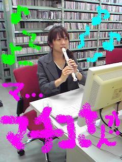 20081029riko-da-.JPG