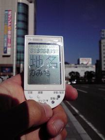 2008121612560000.jpg