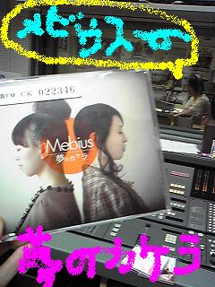 20081217mebius.JPG