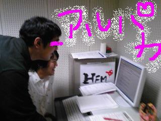 20090129arupaka.JPG