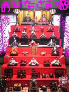 20090209ohinasama.jpg