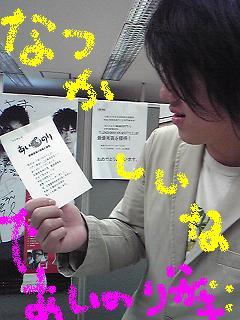 20090225ainori.JPG