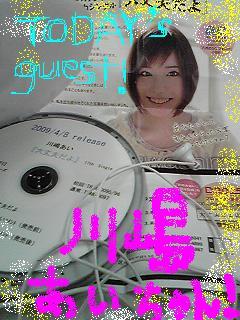 20090225guest.JPG