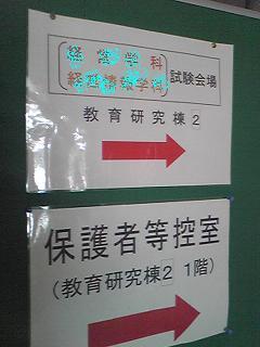20090225zenki.JPG