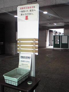 20090225zenki2.JPG