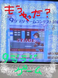 20090305game2.jpg