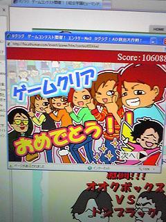 20090311gamegamen.JPG