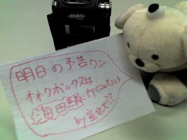 23-04-07_yokoku.JPG