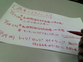 27-07-07_suke.JPG
