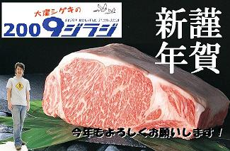 9jiraji_nenga.JPG