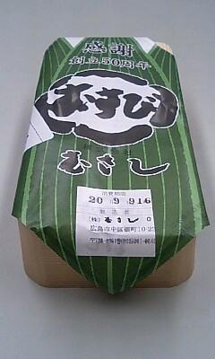 20080909-04.JPG