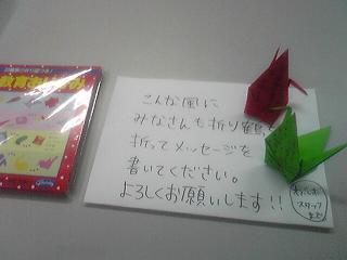 origamidayo2.JPG